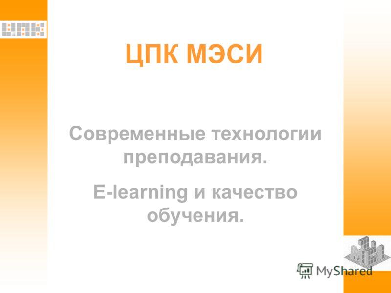 ЦПК МЭСИ Современные технологии преподавания. E-learning и качество обучения.