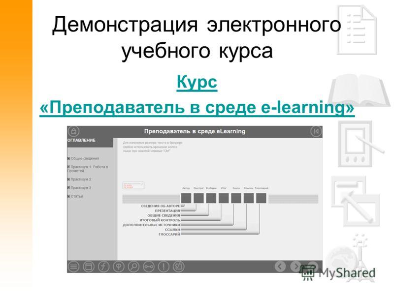 Демонстрация электронного учебного курса Курс «Преподаватель в среде e-learning»