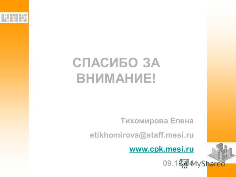 СПАСИБО ЗА ВНИМАНИЕ! Тихомирова Елена etikhomirova@staff.mesi.ru www.cpk.mesi.ru 09.12.04