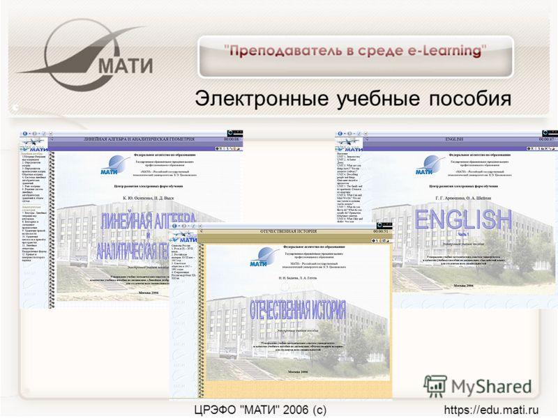 ЦРЭФО МАТИ 2006 (с) https://edu.mati.ru Электронные учебные пособия