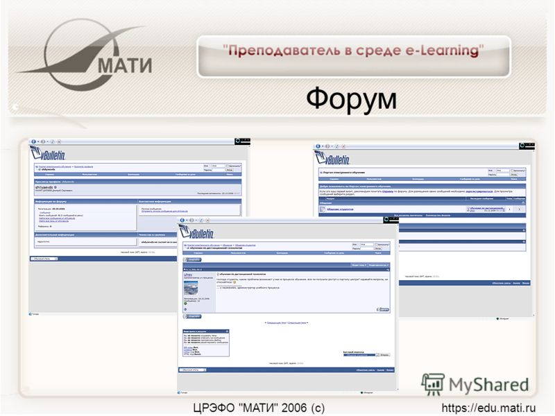 ЦРЭФО МАТИ 2006 (с) https://edu.mati.ru Форум
