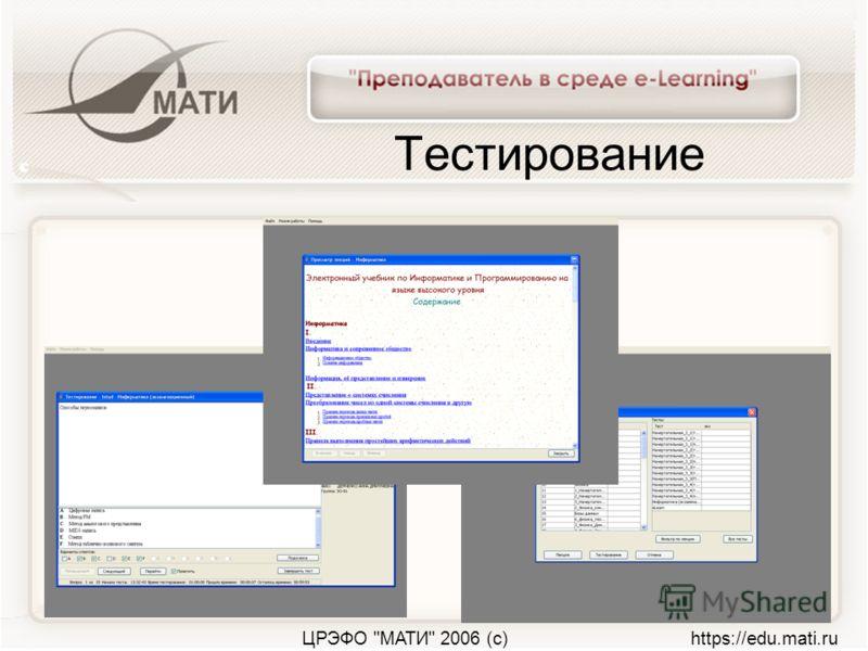 ЦРЭФО МАТИ 2006 (с) https://edu.mati.ru Тестирование