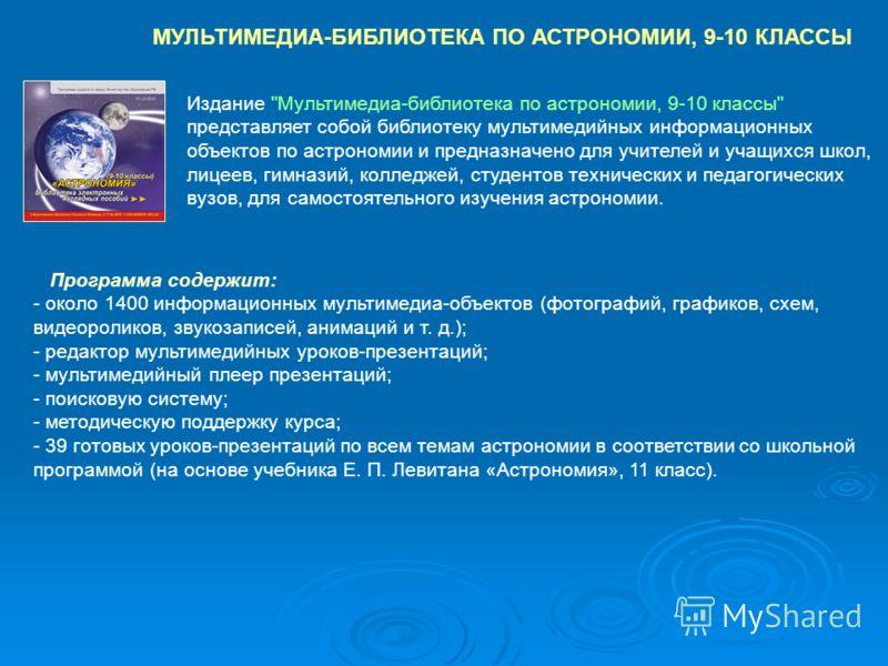 МУЛЬТИМЕДИА-БИБЛИОТЕКА ПО АСТРОНОМИИ, 9-10 КЛАССЫ Издание