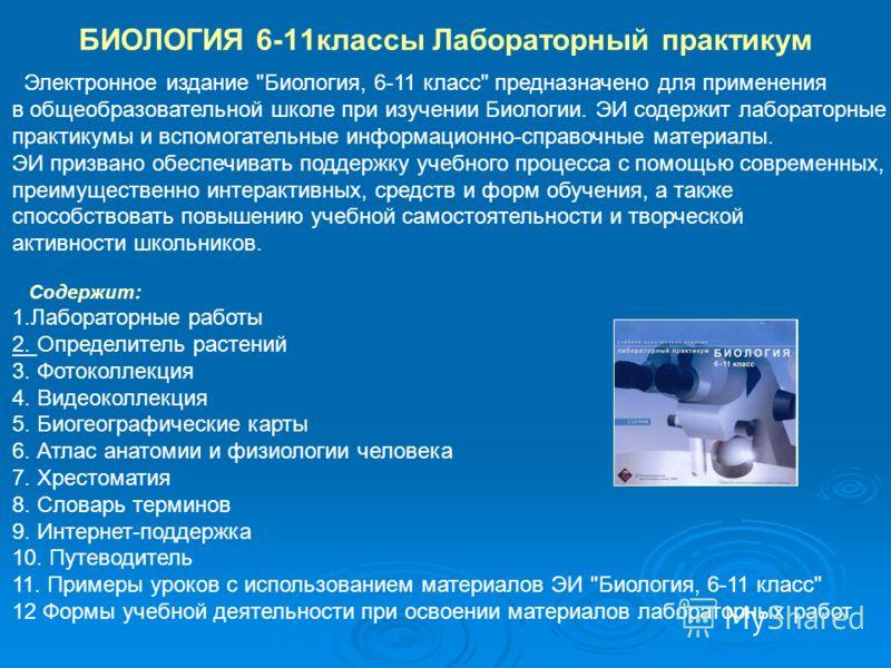 БИОЛОГИЯ 6-11классы Лабораторный практикум Электронное издание