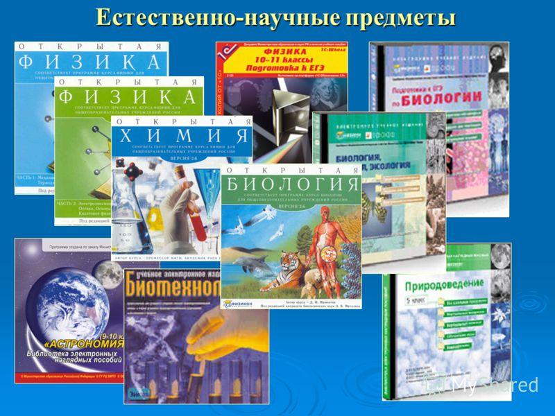 Естественно-научные предметы