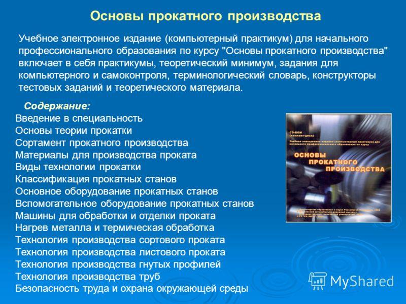 Учебное электронное издание (компьютерный практикум) для начального профессионального образования по курсу