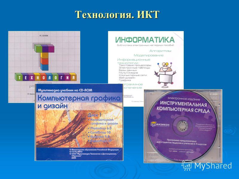 Технология. ИКТ