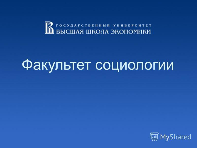 1 Факультет социологии