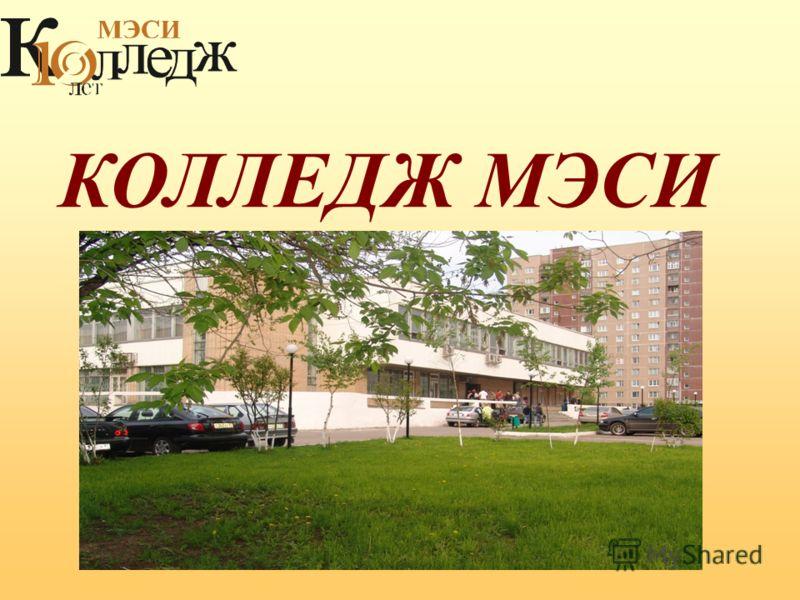 КОЛЛЕДЖ МЭСИ