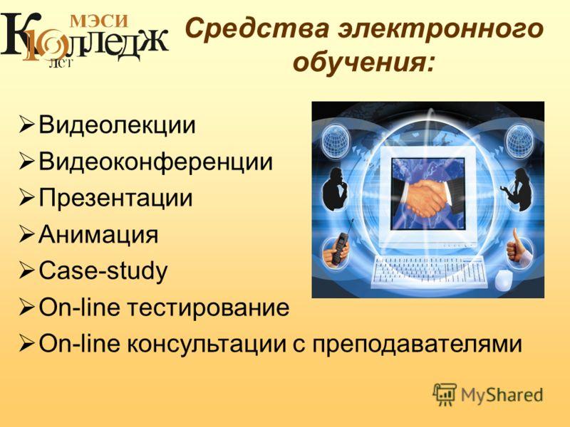 Средства электронного обучения: Видеолекции Видеоконференции Презентации Анимация Case-study On-line тестирование On-line консультации с преподавателями