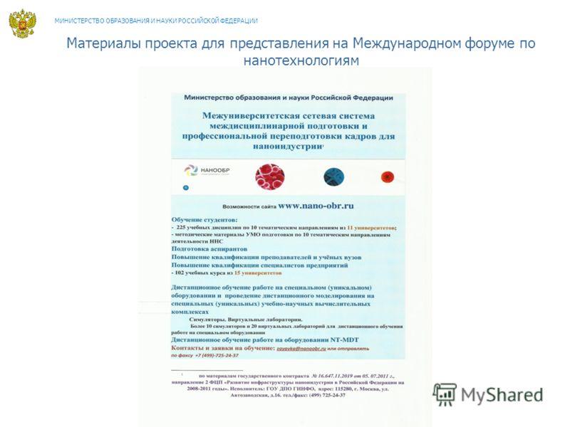 Материалы проекта для представления на Международном форуме по нанотехнологиям МИНИСТЕРСТВО ОБРАЗОВАНИЯ И НАУКИ РОССИЙСКОЙ ФЕДЕРАЦИИ