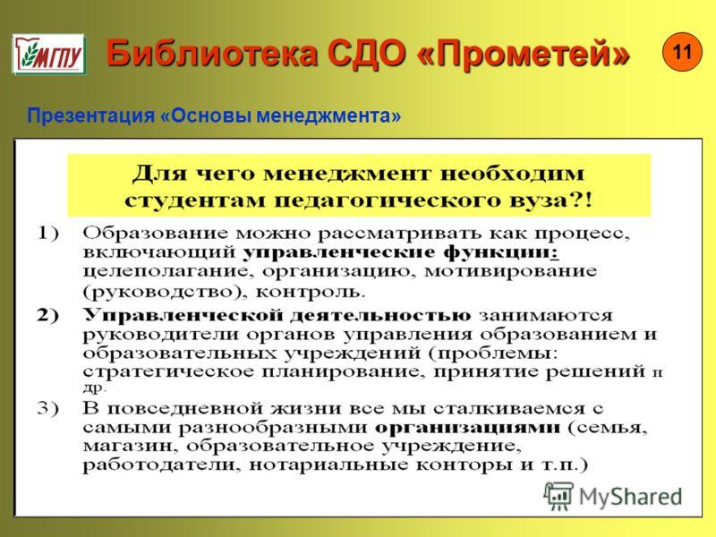 Библиотека СДО «Прометей» Библиотека СДО «Прометей» 11 Презентация «Основы менеджмента»