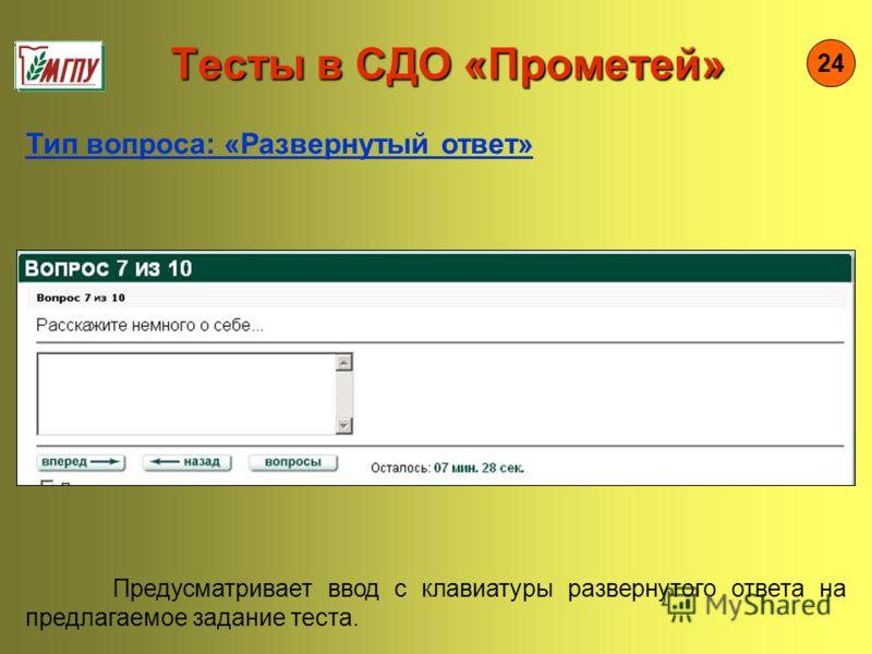 Тесты в СДО «Прометей» Тесты в СДО «Прометей» 2424 Предусматривает ввод с клавиатуры развернутого ответа на предлагаемое задание теста. Тип вопроса: «Развернутый ответ»