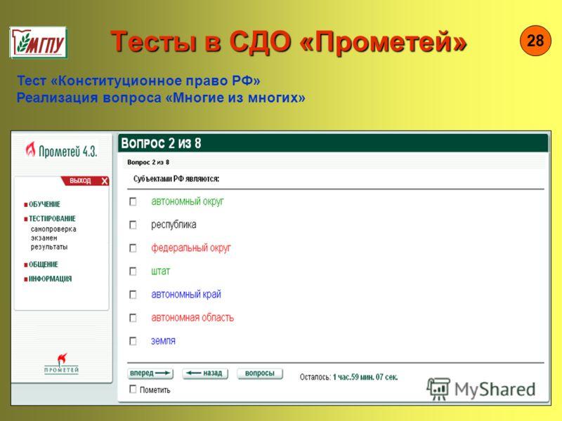Тесты в СДО «Прометей» Тесты в СДО «Прометей» 28 Тест «Конституционное право РФ» Реализация вопроса «Многие из многих»