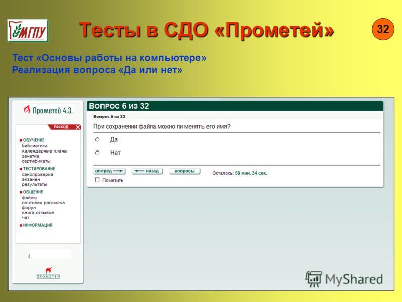 Тесты в СДО «Прометей» Тесты в СДО «Прометей» 3232 Тест «Основы работы на компьютере» Реализация вопроса «Да или нет»