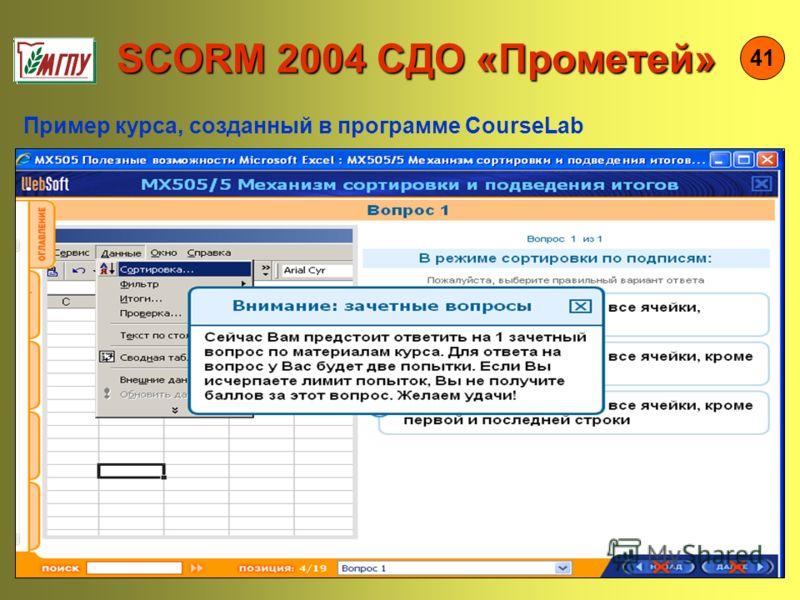 SCORM 2004 СДО «Прометей» SCORM 2004 СДО «Прометей» 4141 Пример курса, созданный в программе CourseLab
