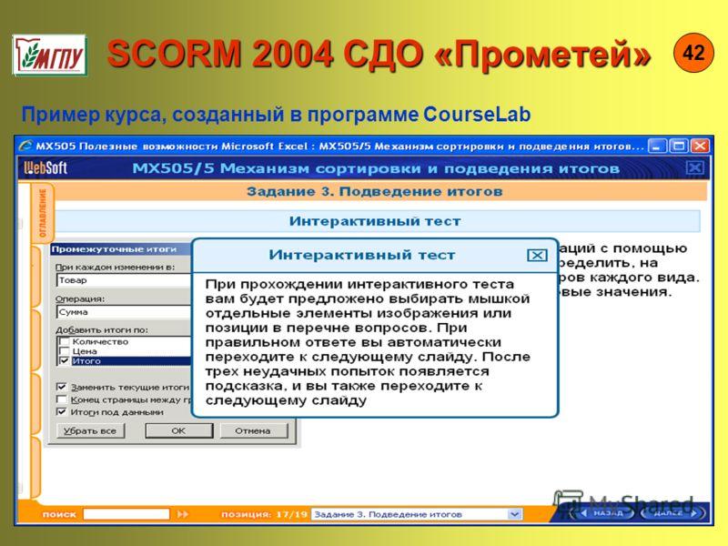 SCORM 2004 СДО «Прометей» SCORM 2004 СДО «Прометей» 4242 Пример курса, созданный в программе CourseLab