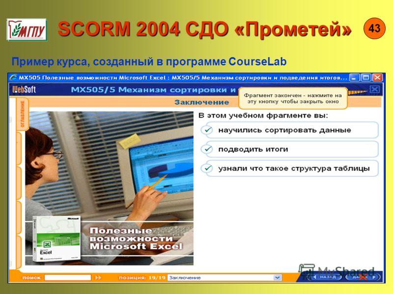 SCORM 2004 СДО «Прометей» SCORM 2004 СДО «Прометей» 4343 Пример курса, созданный в программе CourseLab