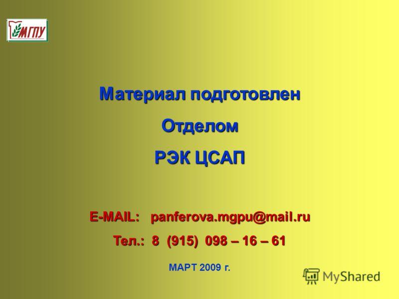 Материал подготовлен Отделом РЭК ЦСАП E-MAIL: panferova.mgpu@mail.ru Тел.: 8 (915) 098 – 16 – 61 МАРТ 2009 г.
