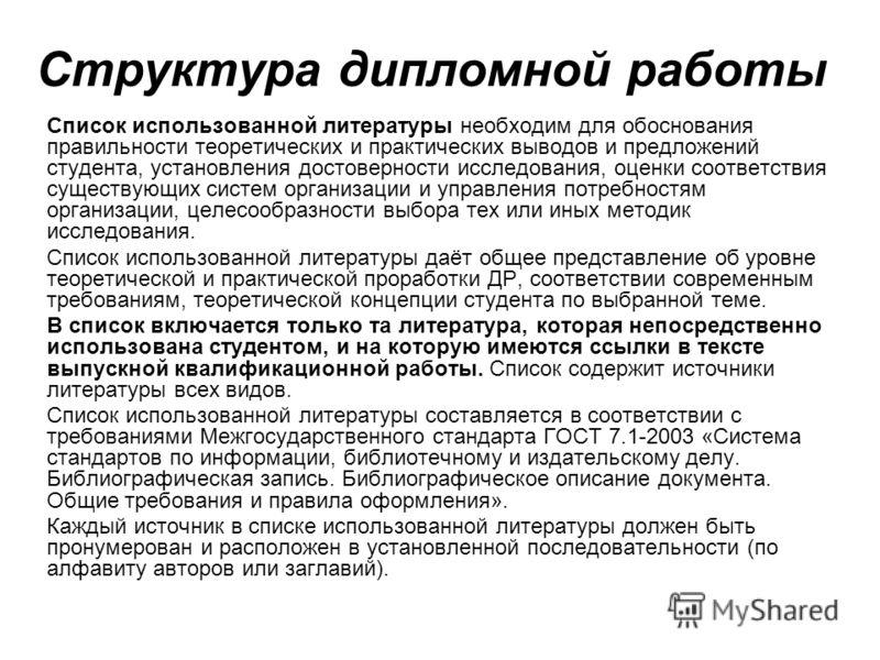 Презентация на тему Правила оформления дипломной работы  18 Структура дипломной работы Список