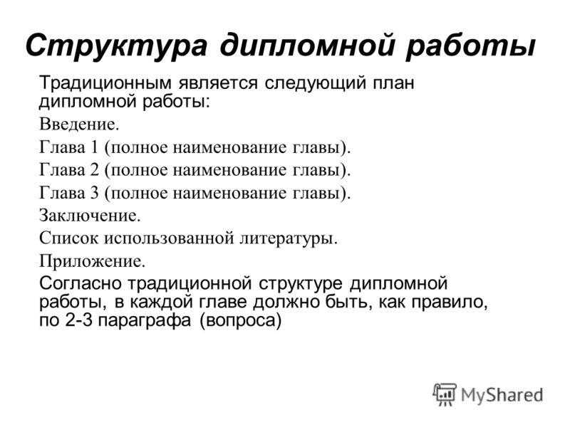 Презентация на тему Правила оформления дипломной работы  5 Структура дипломной работы Традиционным является следующий