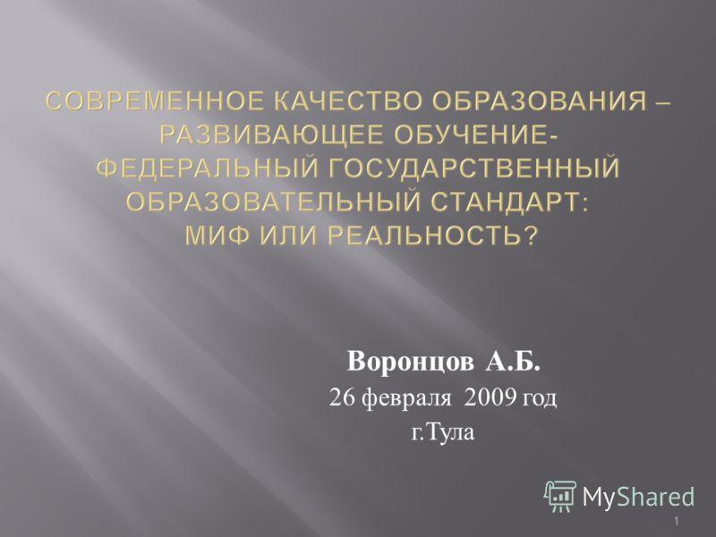 Воронцов А. Б. 26 февраля 2009 год г. Тула 1