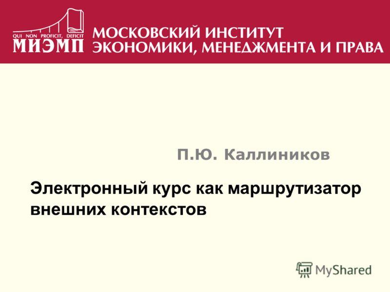 Электронный курс как маршрутизатор внешних контекстов П.Ю. Каллиников