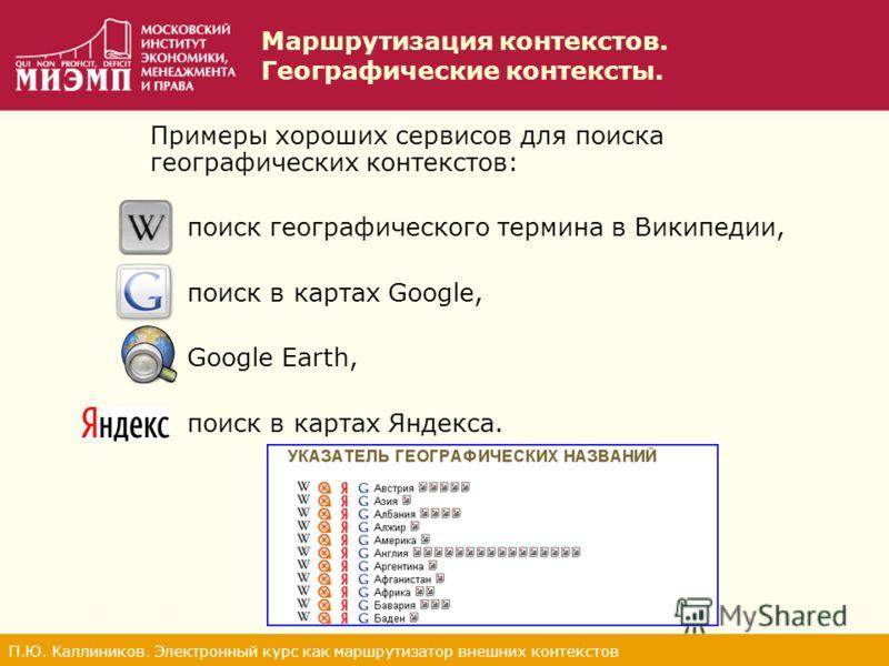 Маршрутизация контекстов. Географические контексты. П.Ю. Каллиников. Электронный курс как маршрутизатор внешних контекстов Примеры хороших сервисов для поиска географических контекстов: поиск географического термина в Википедии, поиск в картах Google