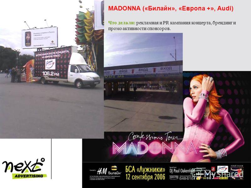 MADONNA («Билайн», «Европа +», Audi) Что делали: рекламная и PR кампания концерта, брендинг и промо активности спонсоров.