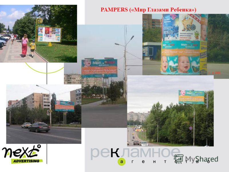 PAMPERS («Мир Глазами Ребенка»)