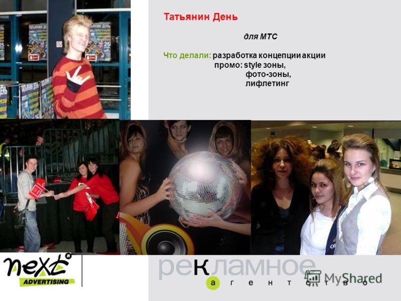 Татьянин День для МТС Что делали: разработка концепции акции промо: style зоны, фото-зоны, лифлетинг