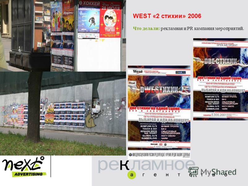 WEST «2 стихии» 2006 Что делали: рекламная и PR кампания мероприятий.