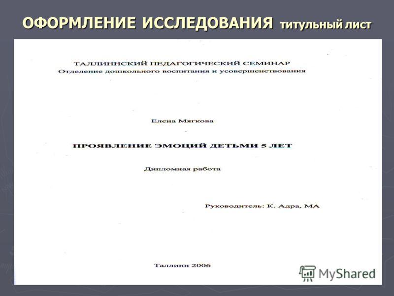 ОФОРМЛЕНИЕ ИССЛЕДОВАНИЯ титульный лист