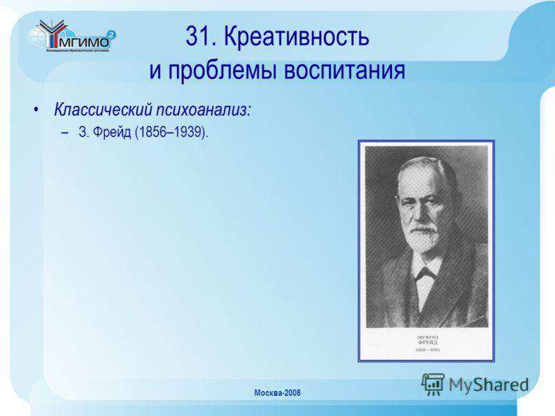 Москва-2008 31. Креативность и проблемы воспитания Классический психоанализ: –З. Фрейд (1856–1939).