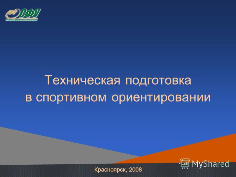 Техническая подготовка в спортивном ориентировании Красноярск, 2008