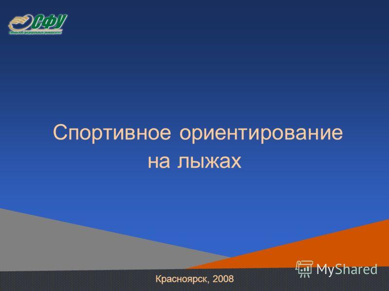 Спортивное ориентирование на лыжах Красноярск, 2008