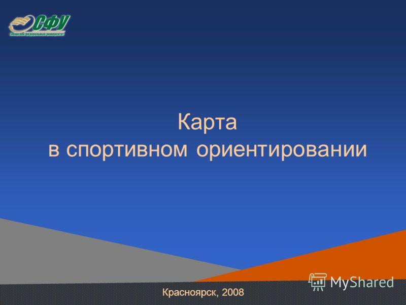 Карта в спортивном ориентировании Красноярск, 2008