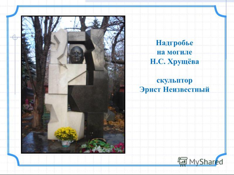 Надгробье на могиле Н.С. Хрущёва скульптор Эрнст Неизвестный