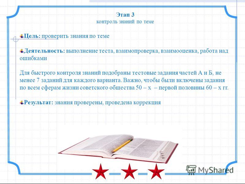 Этап 3 контроль знаний по теме Цель: проверить знания по теме Деятельность: выполнение теста, взаимопроверка, взаимооценка, работа над ошибками Для быстрого контроля знаний подобраны тестовые задания частей А и Б, не менее 7 заданий для каждого вариа