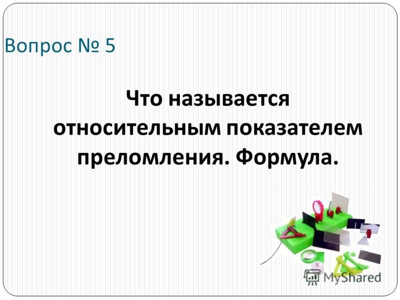Вопрос 5 Что называется относительным показателем преломления. Формула.