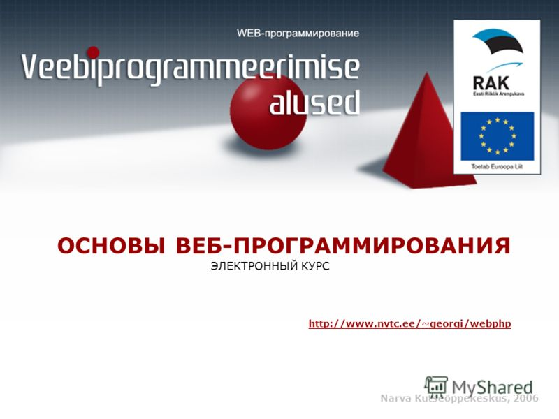 Narva Kutseõppekeskus, 2006 ЭЛЕКТРОННЫЙ КУРС ОСНОВЫ ВЕБ-ПРОГРАММИРОВАНИЯ http://www.nvtc.ee/~georgi/webphp