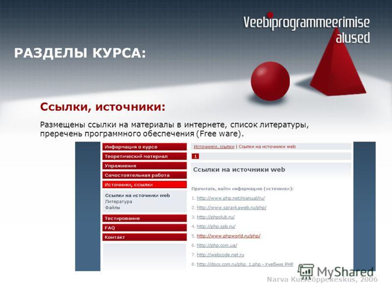 Narva Kutseõppekeskus, 2006 Ссылки, источники: Размещены ссылки на материалы в интернете, список литературы, преречень программного обеспечения (Free ware). РАЗДЕЛЫ КУРСА: