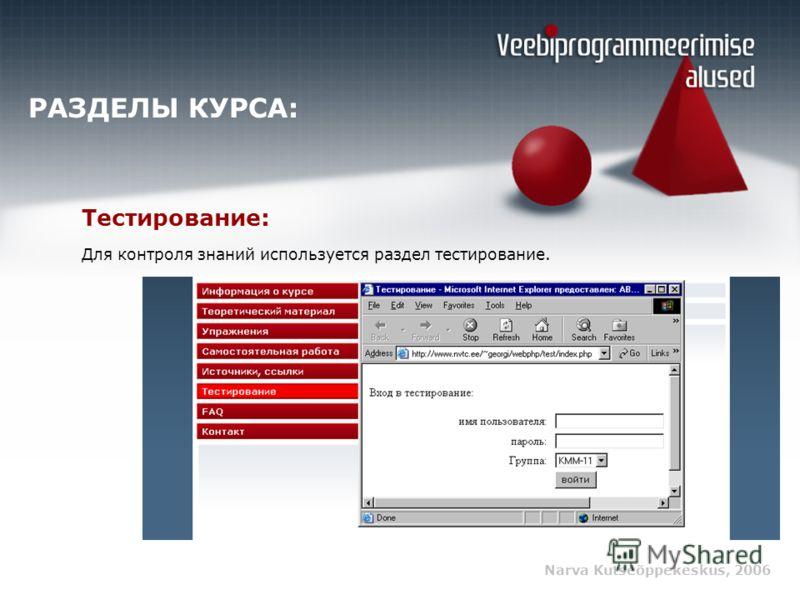 Narva Kutseõppekeskus, 2006 Тестирование: Для контроля знаний используется раздел тестирование. РАЗДЕЛЫ КУРСА: