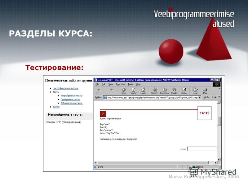 Narva Kutseõppekeskus, 2006 Тестирование: РАЗДЕЛЫ КУРСА: