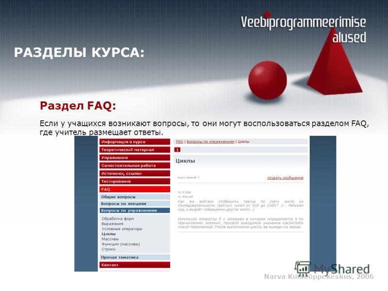 Narva Kutseõppekeskus, 2006 Раздел FAQ: Если у учащихся возникают вопросы, то они могут воспользоваться разделом FAQ, где учитель размещает ответы. РАЗДЕЛЫ КУРСА: