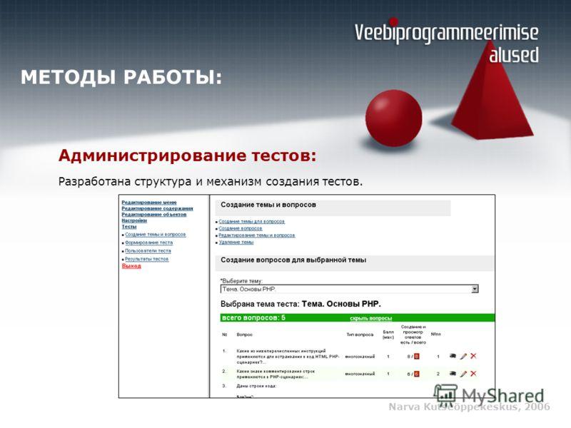 Narva Kutseõppekeskus, 2006 Разработана структура и механизм создания тестов. Администрирование тестов: МЕТОДЫ РАБОТЫ: