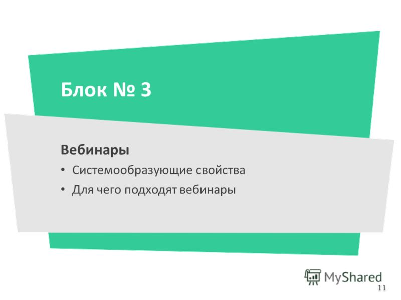 Блок 3 Вебинары Системообразующие свойства Для чего подходят вебинары 11