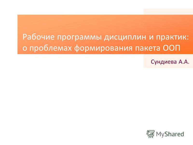 Рабочие программы дисциплин и практик: о проблемах формирования пакета ООП Сундиева А.А.