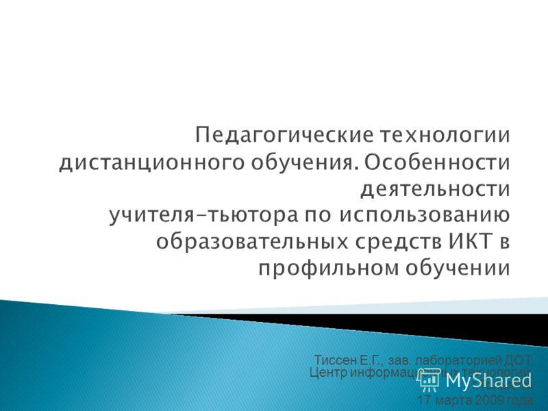 Тиссен Е.Г., зав. лабораторией ДОТ, Центр информационных технологий, г.Тольятти 17 марта 2009 года