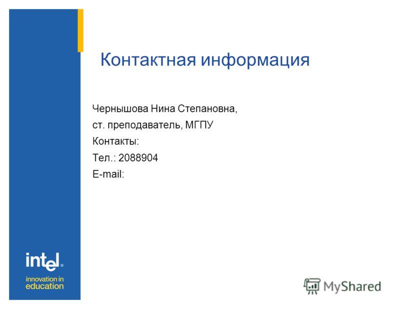 Чернышова Нина Степановна, ст. преподаватель, МГПУ Контакты: Тел.: 2088904 E-mail: Контактная информация
